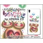 スマホケース XPERIA Z3 SO-01G SOL26 401SO ハードケース/TPUソフトケース ふたり わだのめぐみ デザイン イラスト 墨 パステル かわいい ほっこり