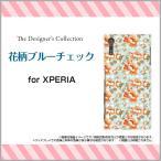 XPERIA XZ SO-01J SOV34 601SO ハードケース/TPUソフトケース 液晶保護フィルム付 花柄ブルーチェック 花柄 フラワー チェック柄 クラッシック