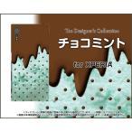 スマホケース XPERIA XZ SO-01J SOV34 601SO ハードケース/TPUソフトケース チョコミント アイス 可愛い(かわいい)