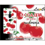 XPERIA XZ2 Premium SO-04K SOV38 ハードケース/TPUソフトケース 液晶保護フィルム付 さくらんぼ柄(ホワイト) チェリー模様 可愛い(かわいい) 白(しろ)
