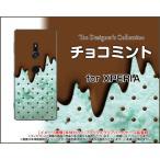 XPERIA XZ3 SO-01L SOV39 801SO ハードケース/TPUソフトケース 液晶保護フィルム付 チョコミント アイス 可愛い(かわいい)
