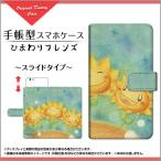 スマホケース Zenfone 6 ゼンフォン シックス 手帳型 スライド式 ケース ひまわりフレンズ やのともこ デザイン イラスト ひまわり 友達 夏