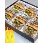 扶蓉の大名ピーナツクッキー 24枚 焼き菓子 ギフト