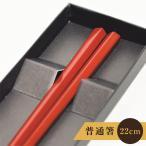 「近江の名工」漆塗り箸 普通箸・すりはがし箸