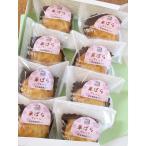 お菓子 焼き菓子 マドレーヌ風 梅酒ケーキまいばら 8個入り 包装・熨斗対応 滋賀県米原市 柏原田園みそ加工部