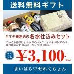 特選 ヤマキ名水仕込みセット