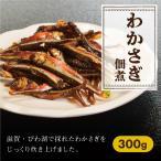 佃煮 わかさぎつくだ煮 300g 滋賀県 郷土料理 湖魚の佃煮 ご飯のお供 お取り寄せ 米原市 お土産 おみやげ よはち