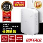 Wi-Fi 中継機 中継器 バッファロー buffalo 無線中継機 WiFi 無線LAN WEX-733DHP/N 11ac 433+300Mbps コンセント直挿し 据え置き可能モデル