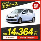 【特選車】ダイハツ ミライース 2WD 5ドア L 4人 660cc ガソリン DCVT
