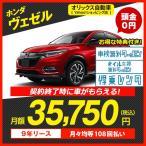 カーリース 新車 ホンダ ヴェゼル 2WD 5ドア HYBRID Honda SENSING 5人 1500cc ガソリン 7AT