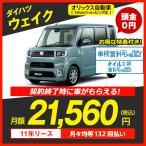 【特選車】ダイハツ ウェイク 2WD 5ドア L SA II 4人 660cc ガソリン DCVT