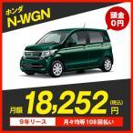 【特選車】ホンダ N-WGN 2WD 5ドア G・Lパッケージ 4人 660cc ガソリン DCVT