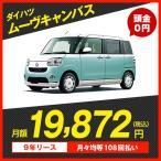 【特選車】ダイハツ ムーヴキャンバス 2WD 5ドア X SA II 4人 660cc ガソリン DCVT