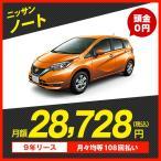 【特選車】ニッサン ノート 2WD 5ドア e-POWER X 5人 1200cc ガソリン AT
