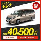【特選車】ニッサン セレナ 2WD 5ドア X 8人 2000cc ガソリン DCVT