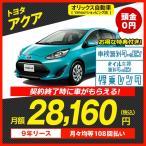 カーリース 新車 トヨタ アクア 2WD 5ドア S 5人 1500cc ガソリン CVT