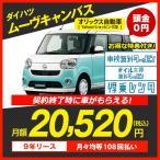 【特選車】ダイハツ ムーヴキャンバス 2WD 5ドア X SA III 4人 660cc ガソリン DCVT