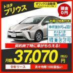 カーリース 新車 トヨタ プリウス 2WD 5ドア S 5人 1800cc ガソリン DCVT