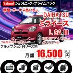 【ヤフーショッピング・プライムパック】カーリース 新車 ダイハツ ミライース 2WD 5ドア L SA III 660cc ガソリン DCVT