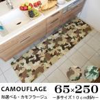 ショッピングキッチン キッチンマット 250 迷彩 おしゃれ ロング ワイド 65×250 洗える シンプル カモフラージュ