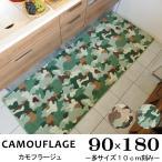 ショッピングキッチン キッチンマット 迷彩 180 90×180 ワイド ロング 洗える シンプル カモフラージュ 送料無料 おしゃれ