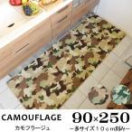 ショッピングキッチン キッチンマット 迷彩 250 90×250 ワイド ロング 洗える シンプル カモフラージュ 送料無料 おしゃれ