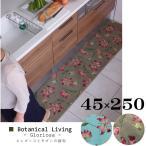 キッチンマット 花柄 250 ボタニカル モダン 45×250 ワイド ロング 洗える シンプル グロリオサ 送料無料 おしゃれ Botanical Living