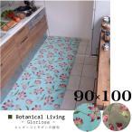 キッチンマット 花柄 100 ボタニカル モダン 90×100 ワイド ロング 洗える シンプル グロリオサ おしゃれ Botanical Living