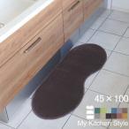 キッチンマット 100 北欧 モダン 45×100 洗える シンプル My Kitchen Style