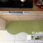 キッチンマット 160 北欧 ロング モ�