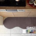 キッチンマット 170 北欧 ロング モ�