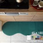 ショッピングマット キッチンマット 180 北欧 モダン ロング 45×180 洗える シンプル My Kitchen Style