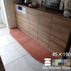 キッチンマット 190 北欧 ロング モ�