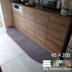 キッチンマット 200 北欧 シンプル 日本製 10cm刻み