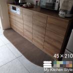 キッチンマット 210 北欧 ロング モダン 45×210 洗える シンプル My Kitchen Style