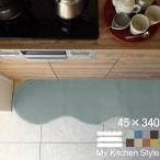 ショッピングキッチン キッチンマット 340 北欧 モダン ロング 45×340 洗える シンプル My Kitchen Style