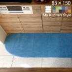 キッチンマット 150 北欧 モダン ロング ワイド 65×150 洗える シンプル My Kitchen Style