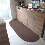 ショッピングマット キッチンマット 160 北欧 モダン ロング ワイド 65×160 洗える シンプル My Kitchen Style