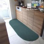 キッチンマット 210 北欧 シンプル 日本製 10cm刻み