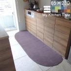 キッチンマット 230 北欧 ロング ワ�