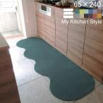 キッチンマット 240 北欧 ロング ワイド モダン 65×240 洗える シンプル My Kitchen Style