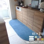 キッチンマット 250 北欧 ロング ワイド モダン 65×250 洗える シンプル My Kitchen Style