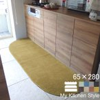 ショッピングキッチン キッチンマット 280 北欧 ロング ワイド モダン 65×280 洗える シンプル My Kitchen Style