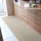 ショッピングキッチン キッチンマット 300 北欧 ロング ワイド モダン 65×300 洗える シンプル My Kitchen Style