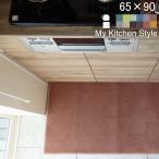 キッチンマット 90 北欧 モダン 65×90 洗える シンプル My Kitchen Style