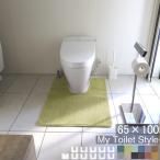 トイレマット(マット単品販売) 北欧 ロング おしゃれ 耳長 65×100 スタンダード型 My Toilet Style