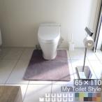 トイレマット 110 65cm×110cm My Toilet Style 選べるくりぬき 北欧 モダン 洗える シンプル おしゃれ 新築 祝 内祝 リフォーム リノベーション