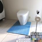 トイレマット 140 65cm×140cm My Toilet Style 選べるくりぬき 北欧 モダン 洗える シンプル おしゃれ 新築 祝 内祝 リフォーム リノベーション