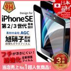 iPhone SE 第2世代 2020 超強化 ガラスフィルム 保護フィルム 全面保護シール 専用設計