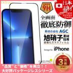 iPhone 12 保護フィルム 超強化 ガラスフィルム iPhone12 mini pro promax 日本旭硝子 専用設計 アイフォン12 ミニ プロ プロマックス